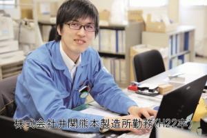 井関熊本製造書勤務の先輩の写真