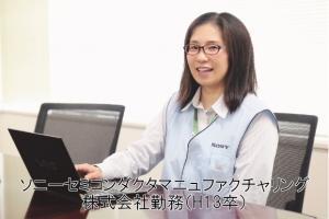ソニーセミコンダクタマニュファクチャリング勤務の先輩の写真