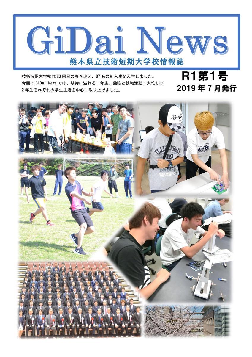 Gidai News R1 第1号