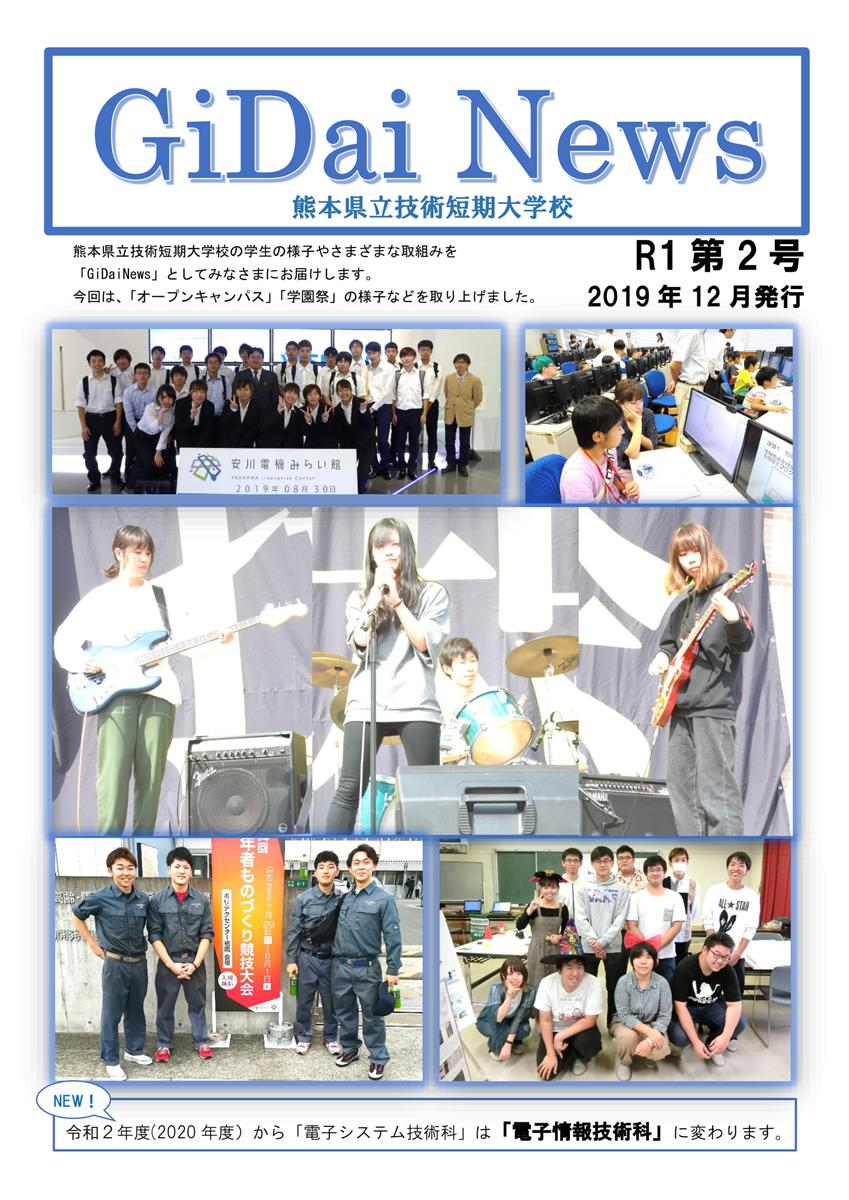 Gidai News R1 第2号